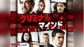 クリミナル・マインド/FBI vs.異常犯罪 シーズン5 第05話/吹替