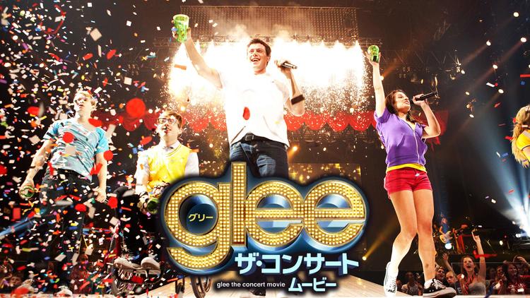 glee/グリー ザ・コンサート・ムービー/字幕