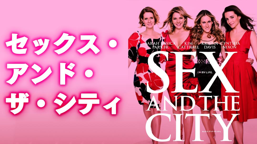 セックス・アンド・ザ・シティ/字幕