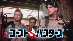 ゴーストバスターズ【ビル・マーレー主演】/字幕