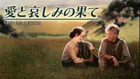 愛と哀しみの果て/字幕【ロバート・レッドフォード+メリル・ストリープ】