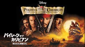 パイレーツ・オブ・カリビアン/呪われた海賊たち/吹替【ジョニー・デップ+オーランド・ブルーム】