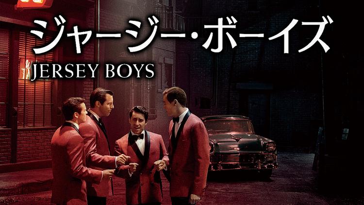 ジャージー・ボーイズ/字幕【クリント・イーストウッド監督】