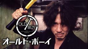 オールド・ボーイ(2003)/字幕【パク・チャヌク監督】