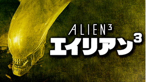 エイリアン3/字幕【シガーニー・ウィーバー主演】【デイビッド・フィンチャー監督】