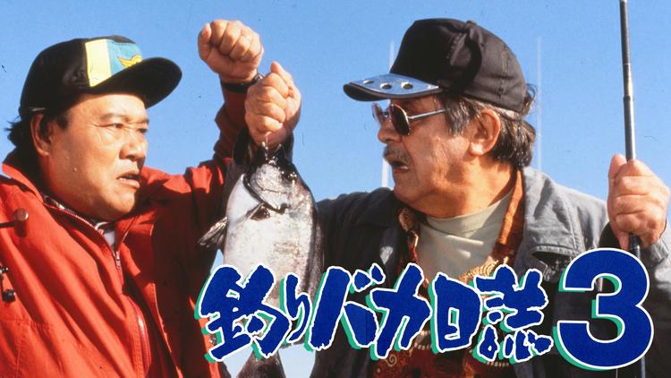 釣りバカ日誌3
