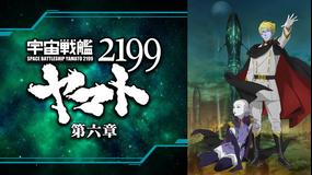 宇宙戦艦ヤマト2199 第六章 (第19話・第20話・第21話・第22話)