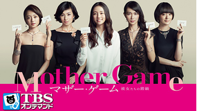 マザー・ゲーム -彼女たちの階級