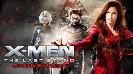 X-MEN:ファイナル ディシジョン...