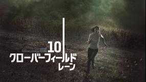 10クローバーフィールド・レーン/吹替【J.J.エイブラムス製作】