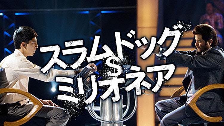 スラムドッグ$ミリオネア/字幕【アカデミー賞作品賞】【ダニー・ボイル監督】