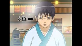 銀魂 (4年目)第182話