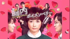脳内ポイズンベリー【真木よう子、西島秀俊出演】