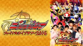 手裏剣戦隊ニンニンジャー ファイナルライブツアー2016