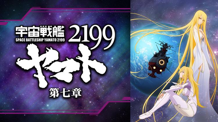 宇宙戦艦ヤマト2199 第七章 (第23話・第24話・第25話・第26話)