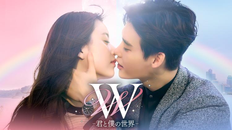 W -君と僕の世界-