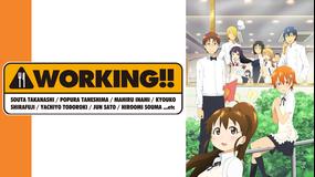 WORKING!!(第1期)