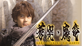 牙狼<GARO> -蒼哭ノ魔竜-