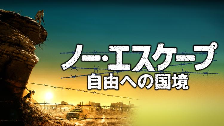 ノー・エスケープ -自由への国境-/字幕【ガエル・ガルシア・ベルナル主演】