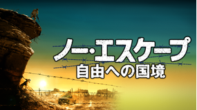 ノー・エスケープ -自由への国境-/吹替【ガエル・ガルシア・ベルナル主演】