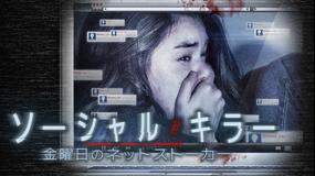 ソーシャル・キラー 金曜日のネットストーカー/吹替