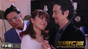 特命係長 只野仁 シーズン4突入スペシャル(2009年1月3日放送)