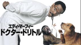 ドクター・ドリトル(1998)/吹替【エディ・マーフィー主演】