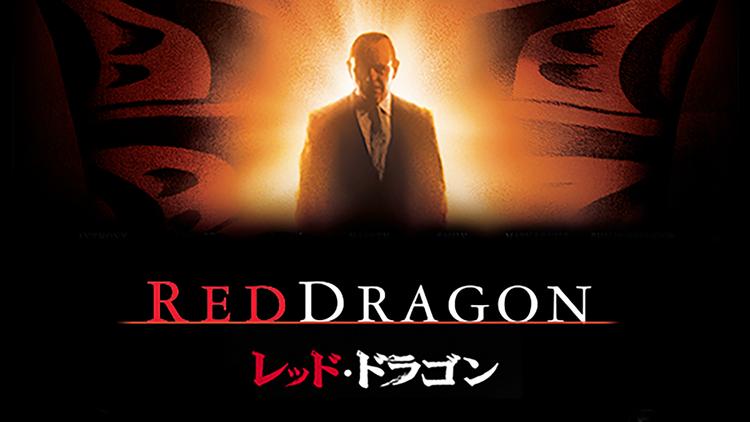レッド・ドラゴン/字幕
