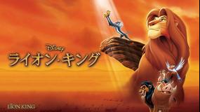 ライオン・キング/吹替