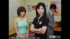 特命係長 只野仁(2009年) 第37話