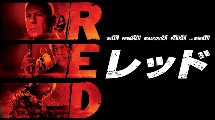 RED/レッド/吹替【ブルース・ウィリス主演】