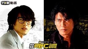 特命係長 只野仁(2005年)