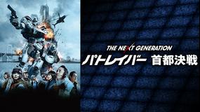 THE NEXT GENERATION パトレイバー首都決戦