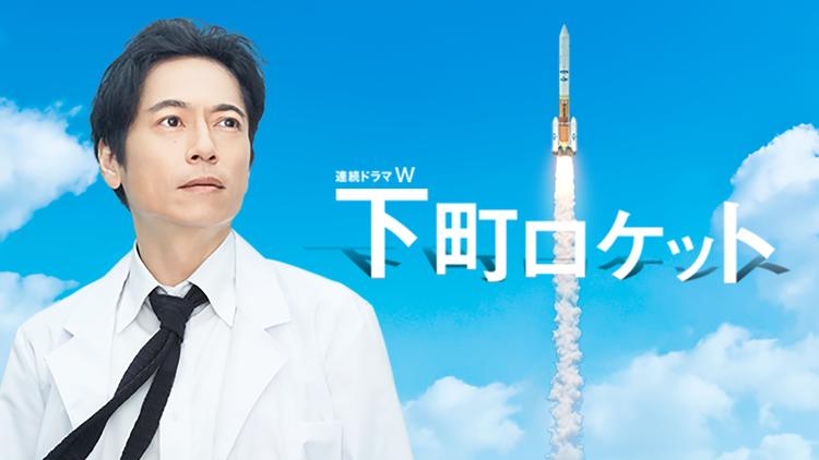 連続ドラマW「下町ロケット」