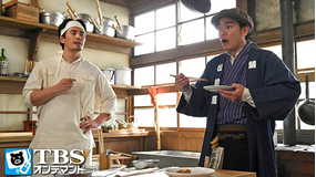 天皇の料理番 第01話