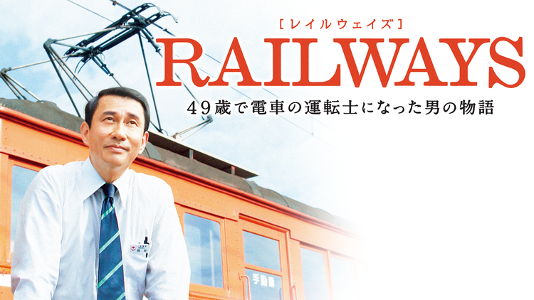 RAILWAYS 49歳で電車の運転士になった男の物語【中井貴一、高島礼子出演】