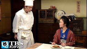 天皇の料理番 第03話