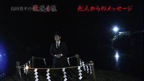 島田秀平の怪談奇談 第09話