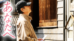 あなたへ/日本アカデミー最優秀賞2部門受賞!【助演男優賞・助演女優賞】