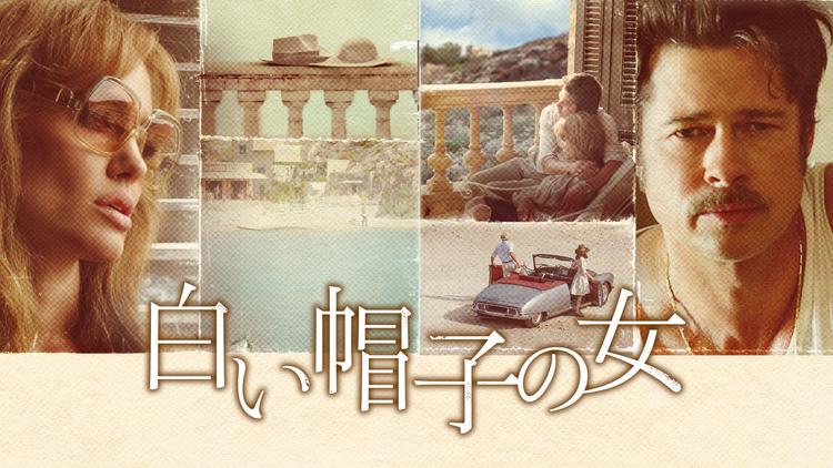 白い帽子の女/字幕【ブラッド・ピット+アンジェリーナ・ジョリー】