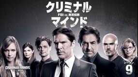 クリミナル・マインド/FBI vs.異常犯罪 シーズン9 第09話/吹替