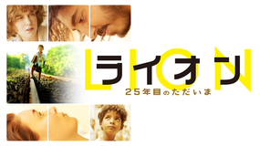 LION/ライオン -25年目のただいま-/吹替【デヴ・パテル+ニコール・キッドマン】