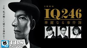 IQ246 -華麗なる事件簿- 第01話