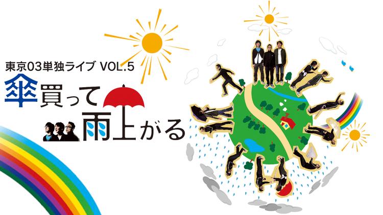 東京03単独ライブVol.5「傘買って雨上がる」