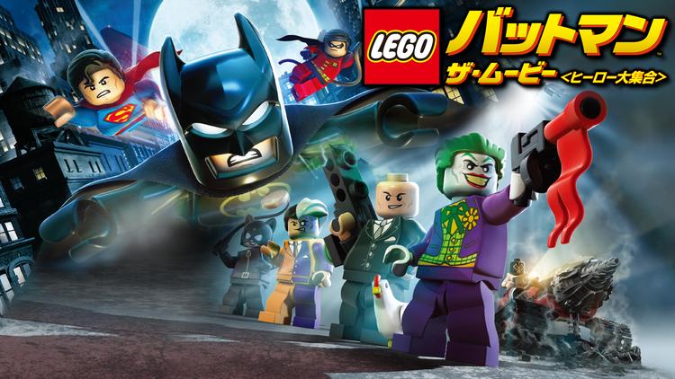 LEGO(R)バットマン:ザ・ムービー<ヒーロー大集合>/吹替