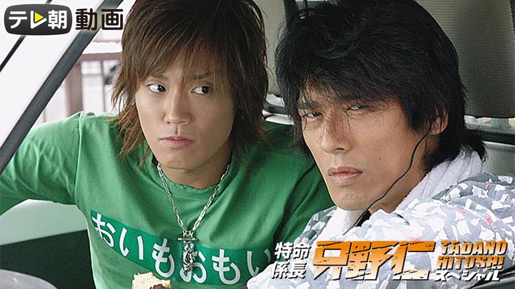 特命係長 只野仁 スペシャル(2005年8月7日放送) | TELASA(テラサ)で ...