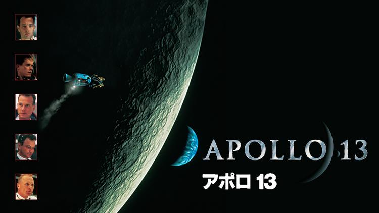 アポロ13/字幕