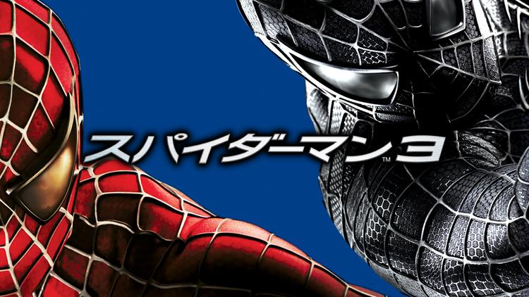 スパイダーマン3/吹替【トビー・マグワイア+キルスティン・ダンスト】【サム・ライミ監督】