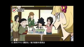 海月姫(アニメ) 第08話【FOD】
