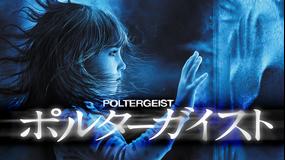 ポルターガイスト(2015)<エクステンデッド・エディション>【サム・ライミ製作】/吹替